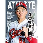 広島アスリートマガジン2018年8月号[4番打者に問う。]