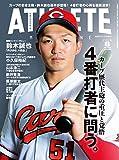 広島アスリートマガジン2018年8月号