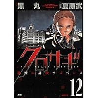 クロサギ(12) (ヤングサンデーコミックス)