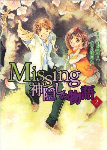 Missing神隠しの物語 2 (電撃コミックス)の詳細を見る