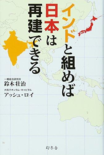 インドと組めば日本は再建できるの詳細を見る
