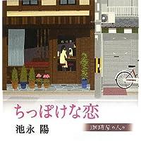 Amazon.co.jp: 池永 陽: 本