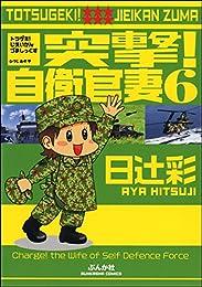 突撃!自衛官妻 (6) (本当にあった笑える話)