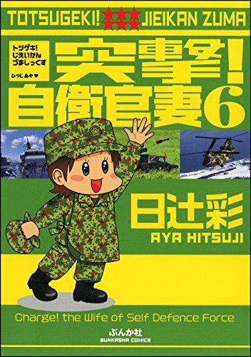[日辻彩]の突撃!自衛官妻 (6) (本当にあった笑える話)