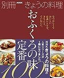 おふくろの味 定番100 別冊NHKきょうの料理