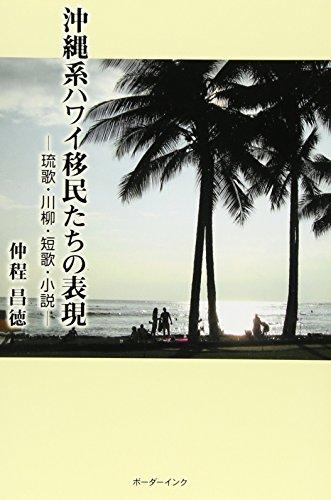 沖縄系ハワイ移民たちの表現―琉歌・川柳・短歌・小説
