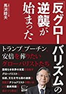馬渕 睦夫 (著)(4)新品: ¥ 1,296ポイント:39pt (3%)5点の新品/中古品を見る:¥ 1,020より