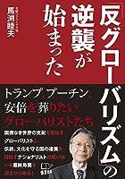 馬渕 睦夫 (著)発売日: 2018/6/11新品: ¥ 1,296ポイント:12pt (1%)
