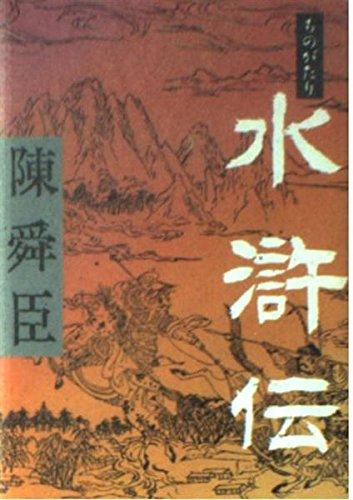 ものがたり水滸伝 (朝日文庫)の詳細を見る