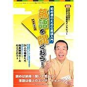 落語を聞くおう! (三才ムック vol.330)