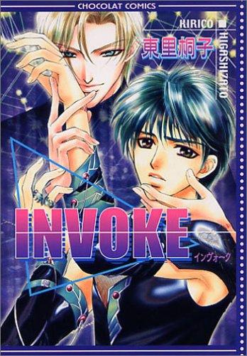 INVOKE (Chocolat comics)の詳細を見る
