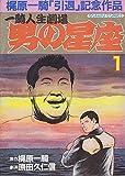 男の星座 / 梶原 一騎 のシリーズ情報を見る