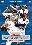 MLB 日本人メジャーリーガー 熱闘譜1995~2003