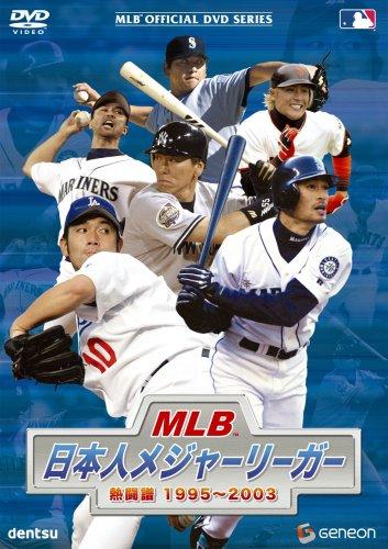 MLB 日本人メジャーリーガー 熱闘譜1995~2003 [DVD]