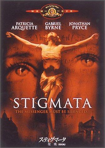 スティグマータ 聖痕〈特別編〉 [DVD]の詳細を見る
