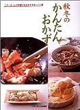 秋冬のかんたんおかず―ベターホームの料理の先生おすすめレシピ集