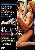 私生活のない女 ヘア無修正版 [DVD]