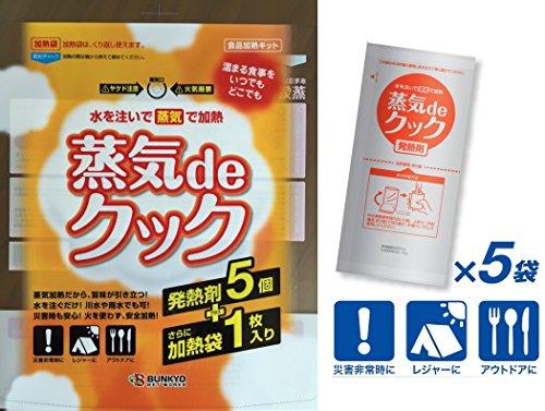 【全国送料無料】(発熱剤5個、加熱袋2枚)食品を蒸気で温める...