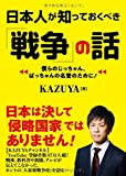日本人が知っておくべき「戦争」の話 (ワニ文庫)