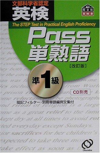 英検Pass単熟語準1級の詳細を見る