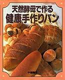 天然酵母で作る健康手作りパン (マイライフシリーズ 333 特集版)