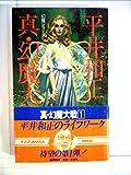 真幻魔大戦〈1〉 (1980年) (Tokuma novels―幻魔シリーズ)