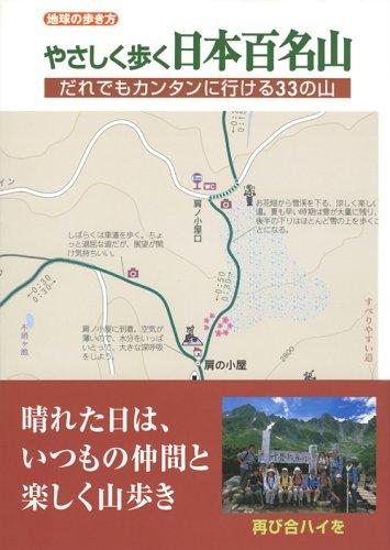 やさしく歩く日本百名山 (地球の歩き方)