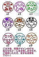 かわいい動物イラスト入りのオーダーメイド名前スタンプ【s1s9】