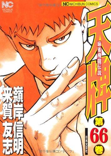 天牌 66—麻雀飛龍伝説 (ニチブンコミックス)