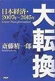 大転換―日本経済・2007年~2015年