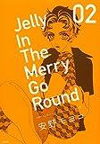 新装版 ジェリー イン ザ メリィゴーラウンド 2