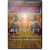 【剣道稽古法DVD3枚組】潮田剣道の全て 「覚え、身につけ、染み込ませる」 ~実戦を想定した細分化稽古法~