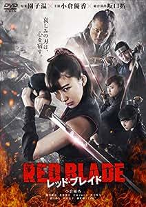 【Amazon.co.jp限定】レッド・ブレイド (オリジナル2L判ブロマイド付) [DVD]