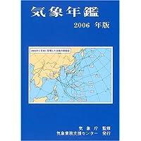 気象年鑑〈2006年版〉