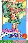 ジョジョの奇妙な冒険 (62) (ジャンプ・コミックス)