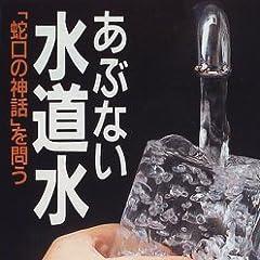 あぶない水道水―「蛇口の神話」を問う (三一新書)