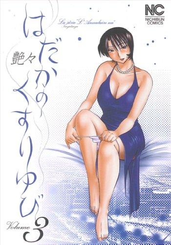 はだかのくすりゆび 3 (ニチブンコミックス)