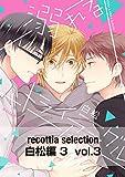 recottia selection 白松編3 vol.3 (B's-LOVEY COMICS)