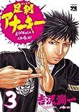 足利アナーキー(3) (ヤングチャンピオン・コミックス)