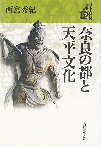奈良の都と天平文化 (日本古代の歴史 3)