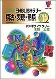 木原のENGLISHラリー語法・表現・熟語 (Part.1) (Yozemi TV‐net)