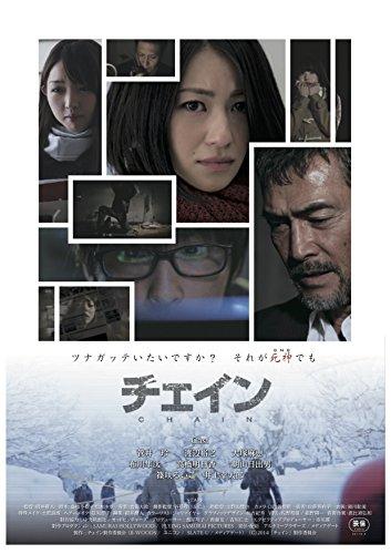 チェイン/CHAIN [DVD]