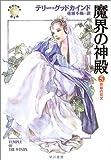 魔界の神殿 5 - 奇跡の呪文 - 真実の剣 第四部 (ハヤカワ文庫FT)