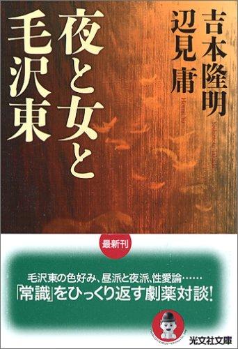 夜と女と毛沢東 (光文社文庫)の詳細を見る