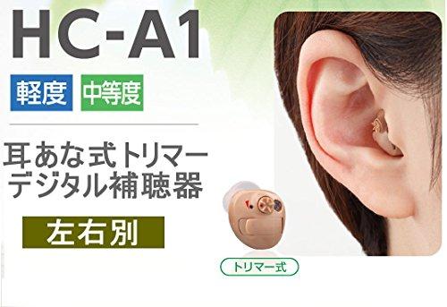 耳あな型 トリマー式デジタル補聴器 HC-A1