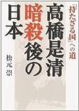 高橋是清暗殺後の日本―「持たざる国」への道