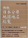 日本分県地図地名総覧〈2006年版〉
