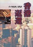 香港返還―その軌跡と展望