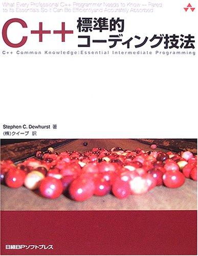 C++標準的コーディング技法の詳細を見る