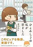 ひとみしりの私が恋をした / 倉田ちよ のシリーズ情報を見る